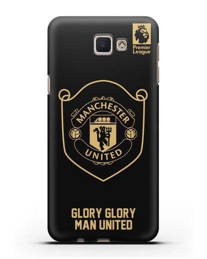 Чехол с золотым логотипом Manchester United с надписью GLORY, GLORY MAN UNITED силикон черный для Samsung Galaxy J7 Prime [SM-G610F]