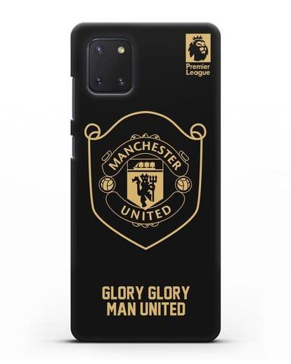 Чехол с золотым логотипом Manchester United с надписью GLORY, GLORY MAN UNITED силикон черный для Samsung Galaxy Note 10 Lite [N770F]