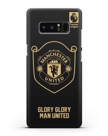 Чехол с золотым логотипом Manchester United с надписью GLORY, GLORY MAN UNITED силикон черный для Samsung Galaxy Note 8 [N950F]