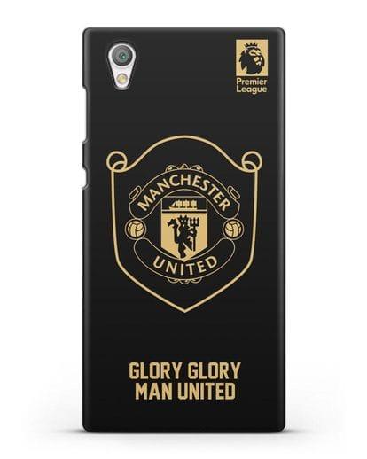 Чехол с золотым логотипом Manchester United с надписью GLORY, GLORY MAN UNITED силикон черный для Sony Xperia L1