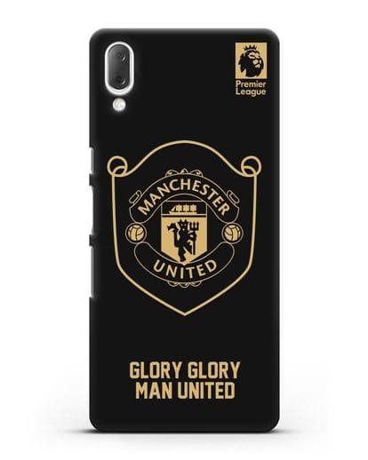 Чехол с золотым логотипом Manchester United с надписью GLORY, GLORY MAN UNITED силикон черный для Sony Xperia L3