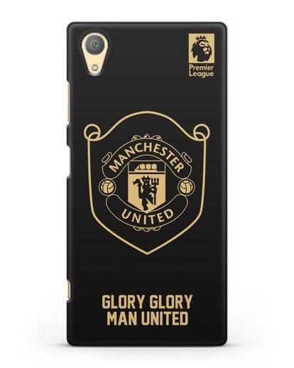 Чехол с золотым логотипом Manchester United с надписью GLORY, GLORY MAN UNITED силикон черный для Sony Xperia XA1 Plus