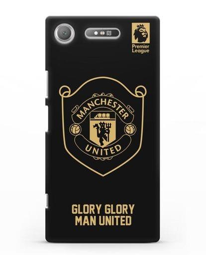 Чехол с золотым логотипом Manchester United с надписью GLORY, GLORY MAN UNITED силикон черный для Sony Xperia XZ1