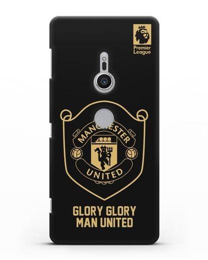 Чехол с золотым логотипом Manchester United с надписью GLORY, GLORY MAN UNITED силикон черный для Sony Xperia XZ2