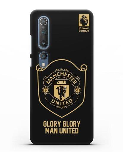 Чехол с золотым логотипом Manchester United с надписью GLORY, GLORY MAN UNITED силикон черный для Xiaomi Mi 10