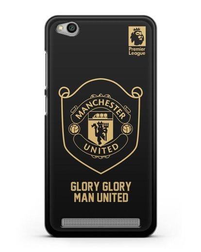 Чехол с золотым логотипом Manchester United с надписью GLORY, GLORY MAN UNITED силикон черный для Xiaomi Redmi 5A
