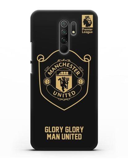 Чехол с золотым логотипом Manchester United с надписью GLORY, GLORY MAN UNITED силикон черный для Xiaomi Redmi 9
