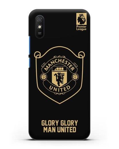 Чехол с золотым логотипом Manchester United с надписью GLORY, GLORY MAN UNITED силикон черный для Xiaomi Redmi 9A