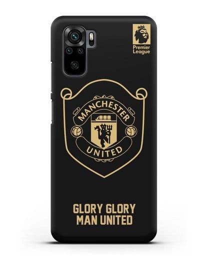 Чехол с золотым логотипом Manchester United с надписью GLORY, GLORY MAN UNITED силикон черный для Xiaomi Redmi Note 10
