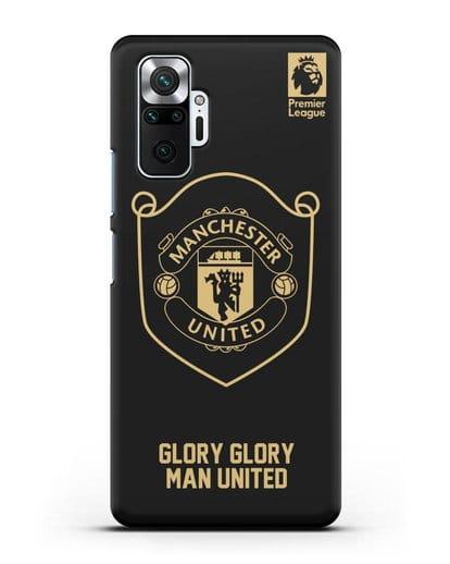 Чехол с золотым логотипом Manchester United с надписью GLORY, GLORY MAN UNITED силикон черный для Xiaomi Redmi Note 10 Pro