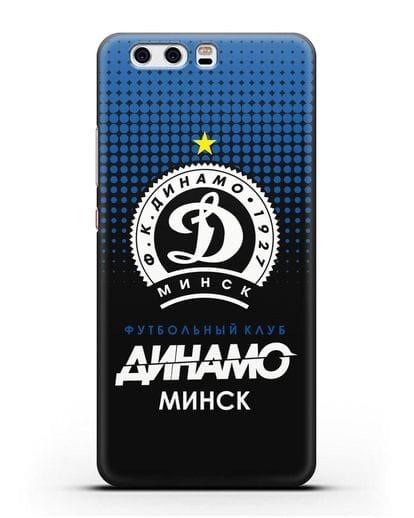Чехол с логотипом ФК Динамо Минск силикон черный для Huawei P10 Plus