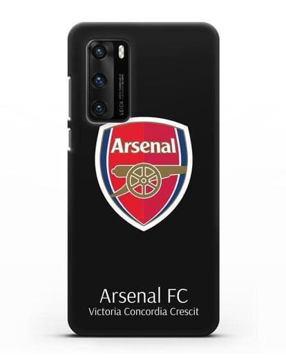 Чехол с логотипом ФК Арсенал Лондон силикон черный для Huawei P40