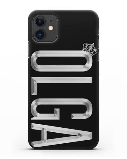 Чехол с именем, фамилией и короной с серебряным рисунком силикон черный для iPhone 11
