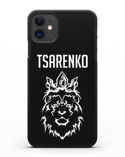 Именной чехол Лев с короной Величие и благородство силикон черный для iPhone 11