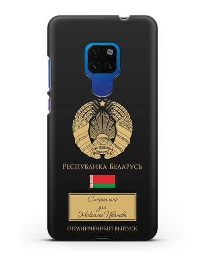 Чехол с гербом и флагом Республики Беларусь с именем, фамилией на русском языке силикон черный для Huawei Mate 20