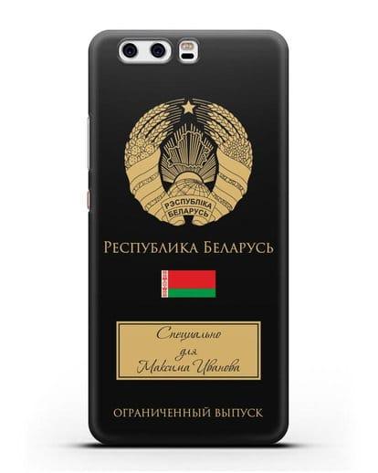 Чехол с гербом и флагом Республики Беларусь с именем, фамилией на русском языке силикон черный для Huawei P10 Plus