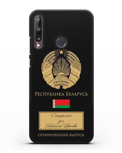 Чехол с гербом и флагом Республики Беларусь с именем, фамилией на русском языке силикон черный для Huawei P40 lite E