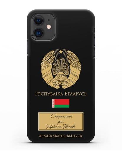 Чехол с гербом и флагом Республики Беларусь с именем, фамилией на белорусском языке силикон черный для iPhone 11