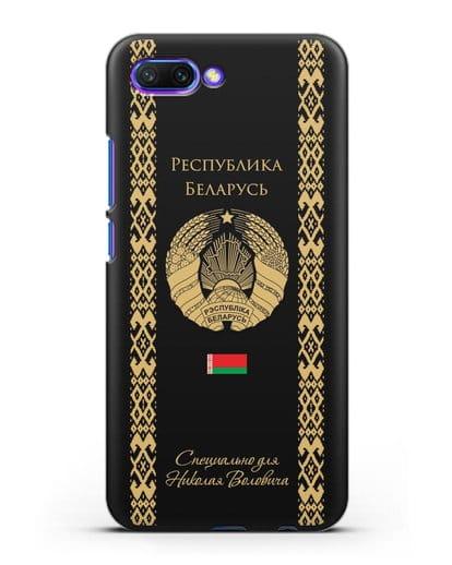 Чехол с орнаментом и гербом Республики Беларусь с именем, фамилией на русском языке силикон черный для Honor 10