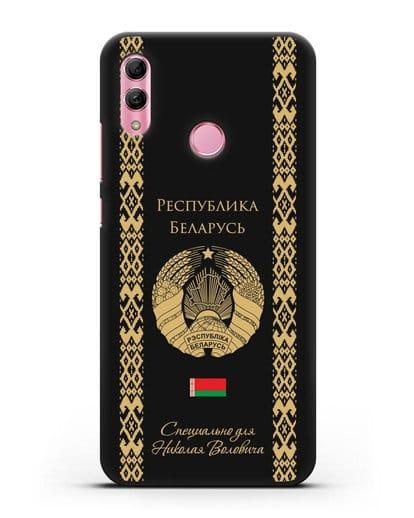 Чехол с орнаментом и гербом Республики Беларусь с именем, фамилией на русском языке силикон черный для Honor 10 Lite