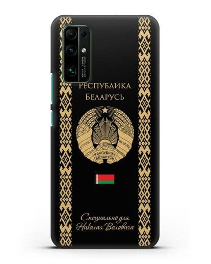 Чехол с орнаментом и гербом Республики Беларусь с именем, фамилией на русском языке силикон черный для Honor 30