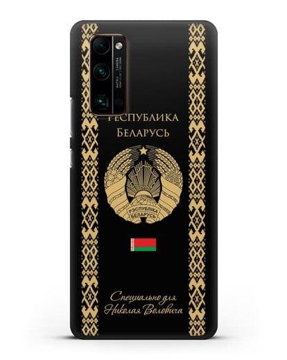 Чехол с орнаментом и гербом Республики Беларусь с именем, фамилией на русском языке силикон черный для Honor 30 Pro Plus