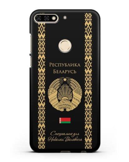 Чехол с орнаментом и гербом Республики Беларусь с именем, фамилией на русском языке силикон черный для Honor 7C