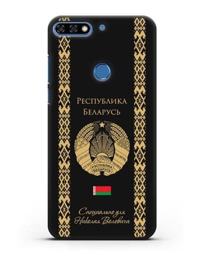 Чехол с орнаментом и гербом Республики Беларусь с именем, фамилией на русском языке силикон черный для Honor 7C Pro