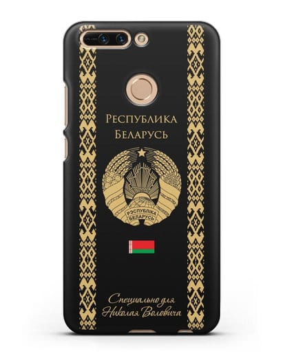 Чехол с орнаментом и гербом Республики Беларусь с именем, фамилией на русском языке силикон черный для Honor 8 Pro