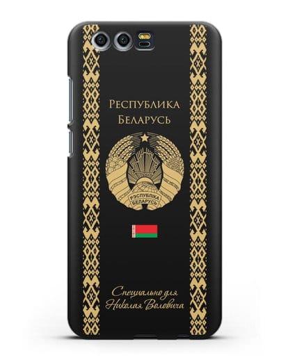 Чехол с орнаментом и гербом Республики Беларусь с именем, фамилией на русском языке силикон черный для Honor 9