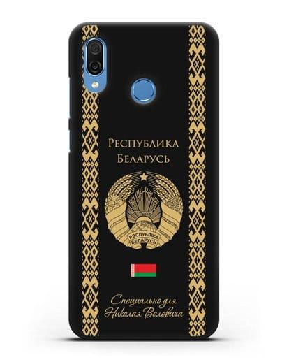 Чехол с орнаментом и гербом Республики Беларусь с именем, фамилией на русском языке силикон черный для Honor Play