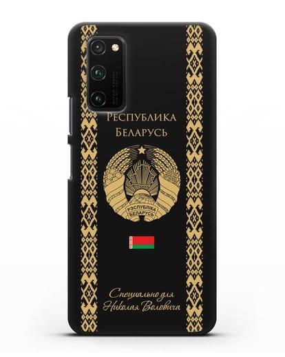 Чехол с орнаментом и гербом Республики Беларусь с именем, фамилией на русском языке силикон черный для Honor View 30 Pro