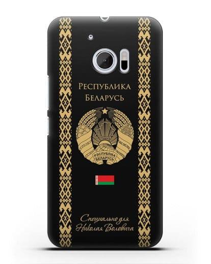 Чехол с орнаментом и гербом Республики Беларусь с именем, фамилией на русском языке силикон черный для HTC 10
