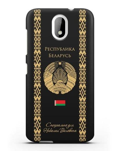 Чехол с орнаментом и гербом Республики Беларусь с именем, фамилией на русском языке силикон черный для HTC Desire 326