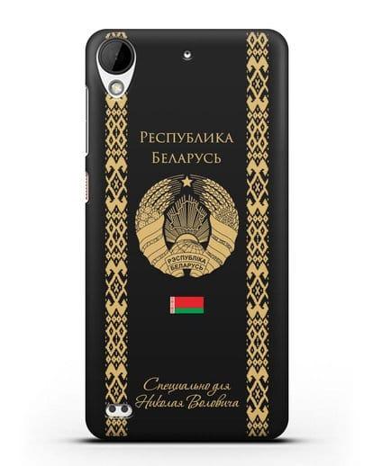 Чехол с орнаментом и гербом Республики Беларусь с именем, фамилией на русском языке силикон черный для HTC Desire 530