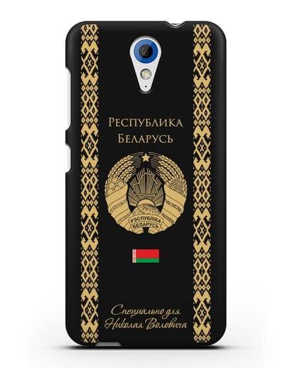 Чехол с орнаментом и гербом Республики Беларусь с именем, фамилией на русском языке силикон черный для HTC Desire 620