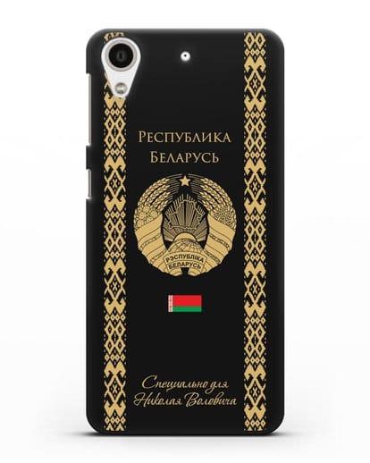Чехол с орнаментом и гербом Республики Беларусь с именем, фамилией на русском языке силикон черный для HTC Desire 626
