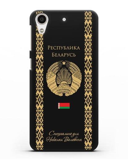 Чехол с орнаментом и гербом Республики Беларусь с именем, фамилией на русском языке силикон черный для HTC Desire 728