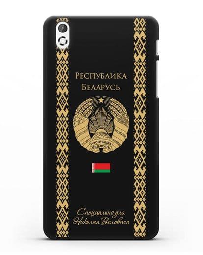 Чехол с орнаментом и гербом Республики Беларусь с именем, фамилией на русском языке силикон черный для HTC Desire 816