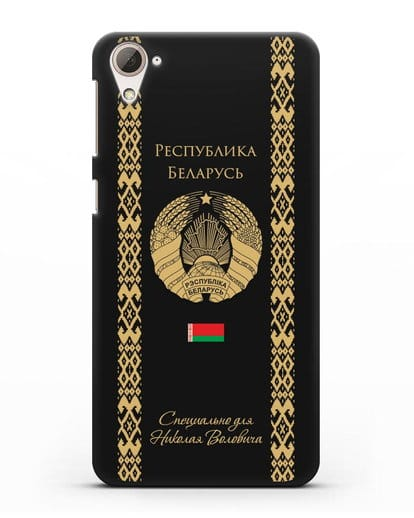 Чехол с орнаментом и гербом Республики Беларусь с именем, фамилией на русском языке силикон черный для HTC Desire 826