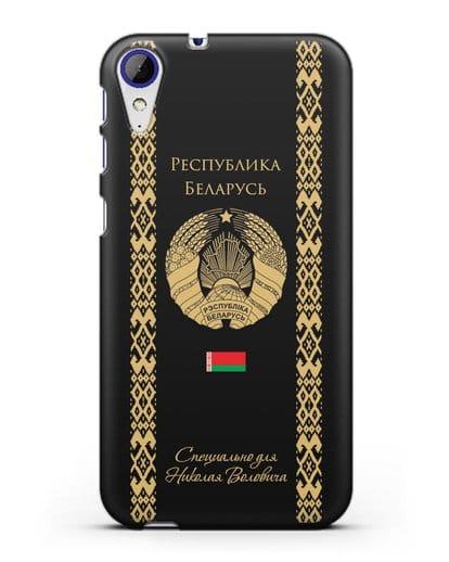 Чехол с орнаментом и гербом Республики Беларусь с именем, фамилией на русском языке силикон черный для HTC Desire 830