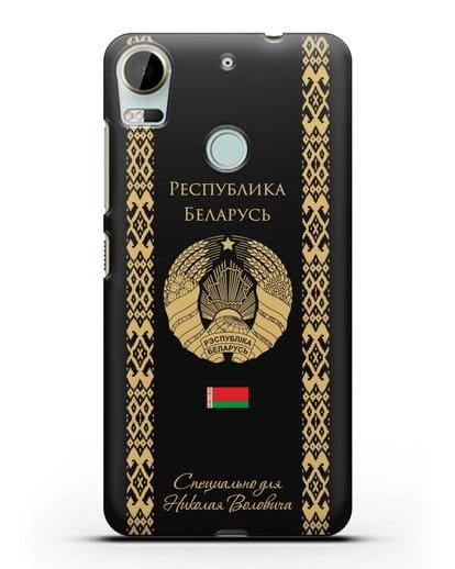 Чехол с орнаментом и гербом Республики Беларусь с именем, фамилией на русском языке силикон черный для HTC Desire 10 Pro