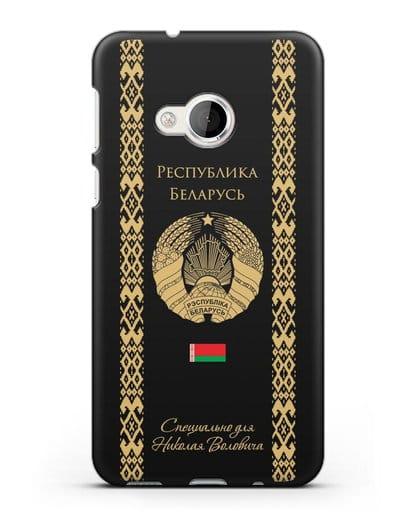Чехол с орнаментом и гербом Республики Беларусь с именем, фамилией на русском языке силикон черный для HTC U Play