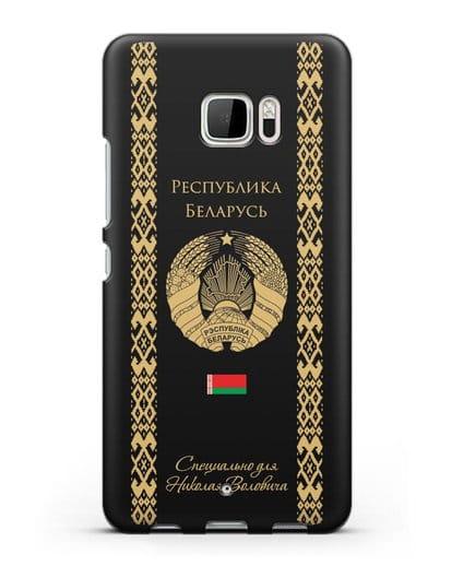 Чехол с орнаментом и гербом Республики Беларусь с именем, фамилией на русском языке силикон черный для HTC U Ultra