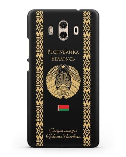 Чехол с орнаментом и гербом Республики Беларусь с именем, фамилией на русском языке силикон черный для Huawei Mate 10