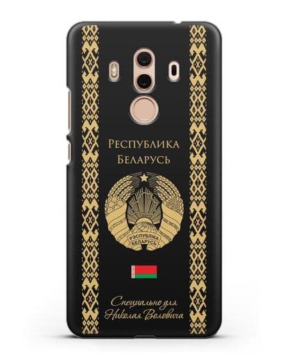 Чехол с орнаментом и гербом Республики Беларусь с именем, фамилией на русском языке силикон черный для Huawei Mate 10 Pro