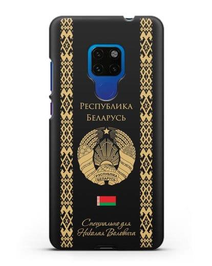 Чехол с орнаментом и гербом Республики Беларусь с именем, фамилией на русском языке силикон черный для Huawei Mate 20