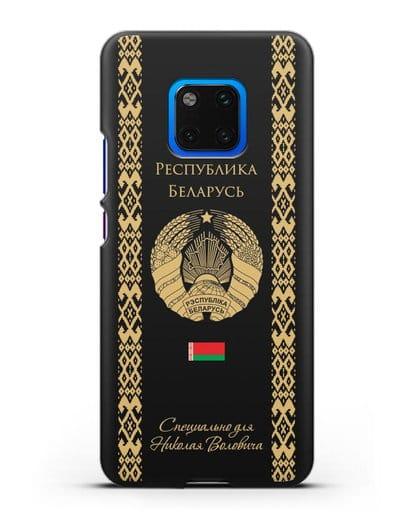 Чехол с орнаментом и гербом Республики Беларусь с именем, фамилией на русском языке силикон черный для Huawei Mate 20 Pro