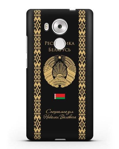 Чехол с орнаментом и гербом Республики Беларусь с именем, фамилией на русском языке силикон черный для Huawei Mate 8