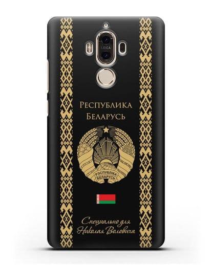 Чехол с орнаментом и гербом Республики Беларусь с именем, фамилией на русском языке силикон черный для Huawei Mate 9